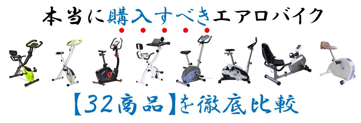エアロバイクのおすすめ【32商品比較】2020年人気ランキング決定!